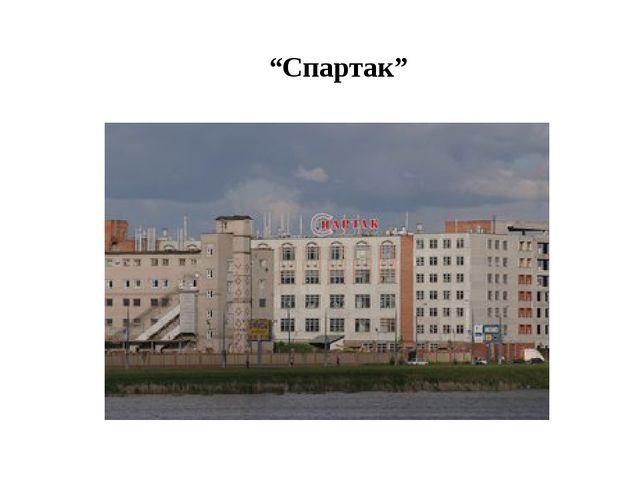 """""""Спартак"""""""