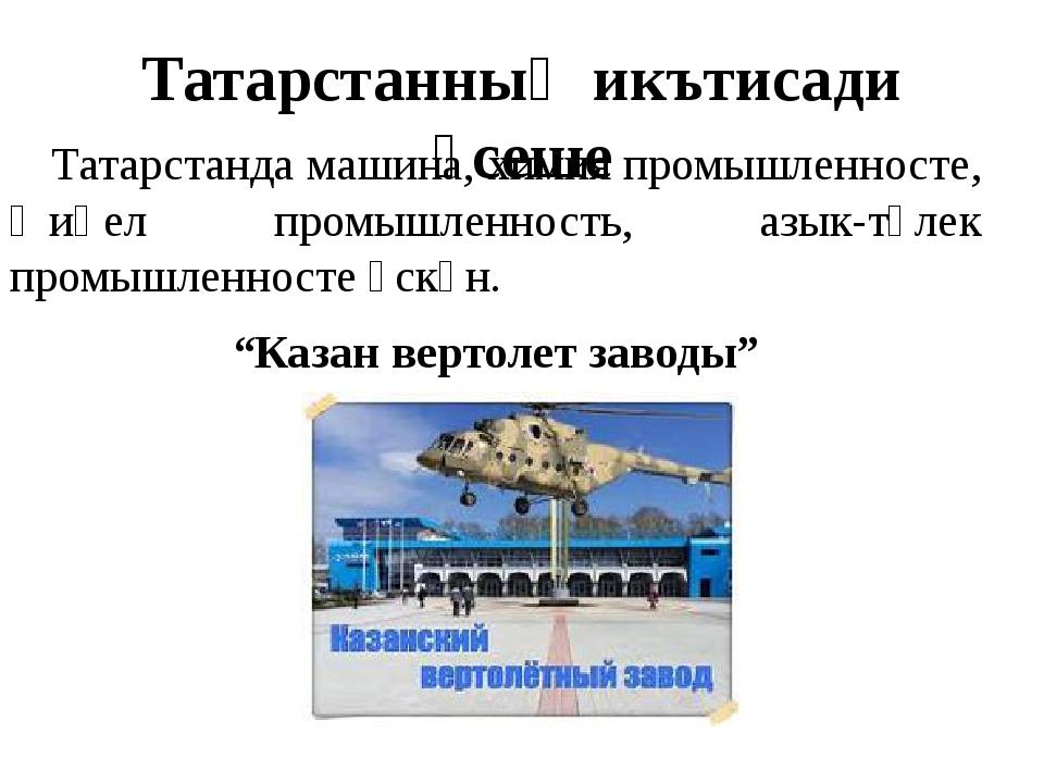 Татарстанның икътисади үсеше Татарстанда машина, химия промышленносте, җиңел...