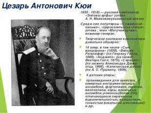 Цезарь Антонович Кюи (1835 - 1918)— русский композитор «Эоловы арфы» (слова