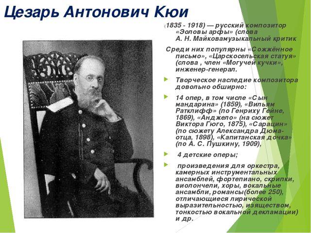 Цезарь Антонович Кюи (1835 - 1918)— русский композитор «Эоловы арфы» (слова...