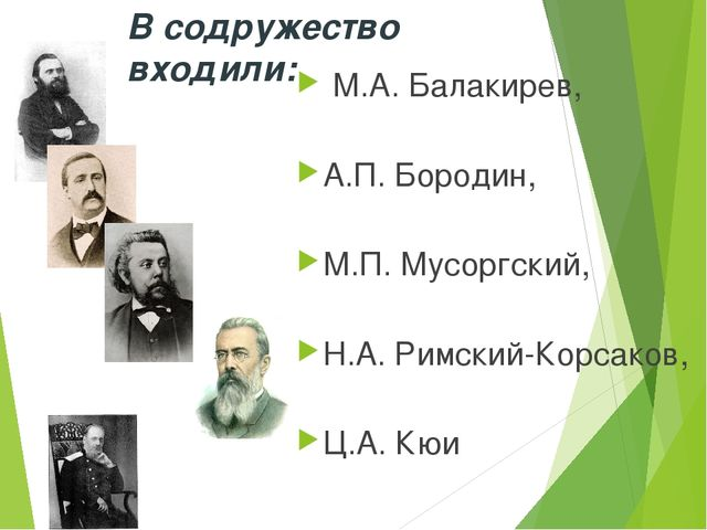 В содружество входили: М.А. Балакирев, А.П. Бородин, М.П. Мусоргский, Н.А. Ри...