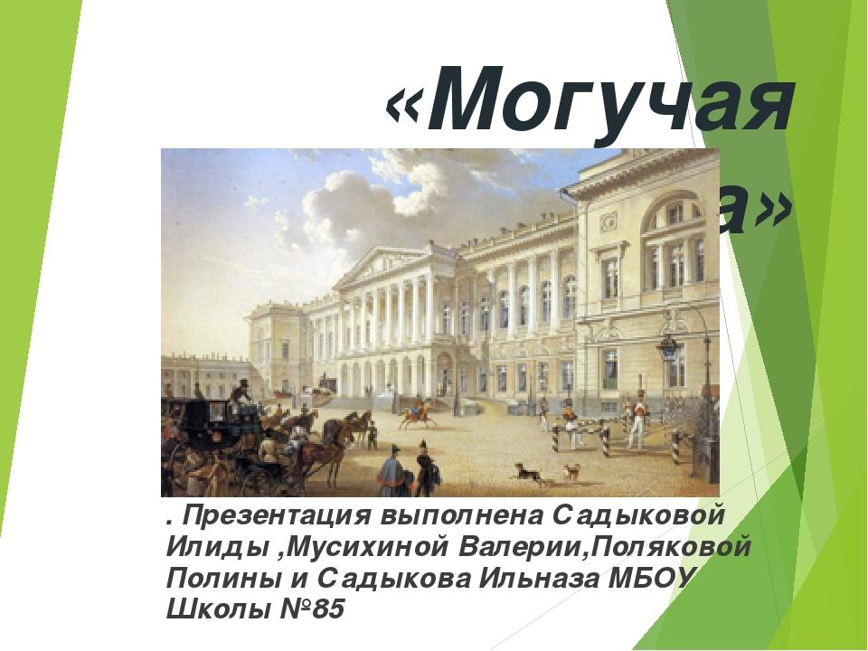 «Могучая кучка» . Презентация выполнена Садыковой Илиды ,Мусихиной Валерии,По...