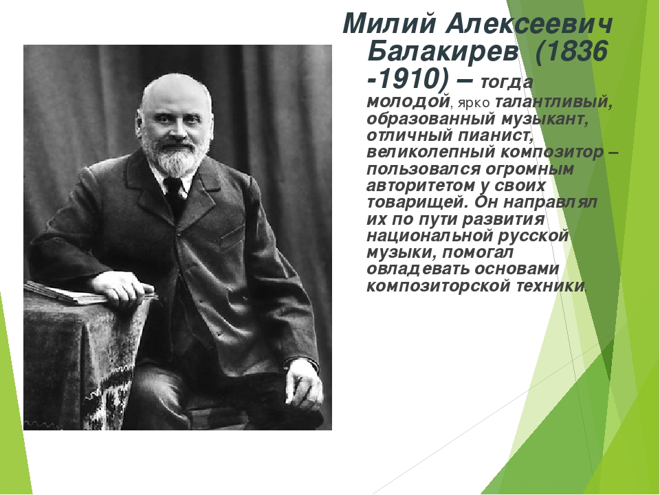 Милий Алексеевич Балакирев (1836 -1910) – тогда молодой, ярко талантливый, об...