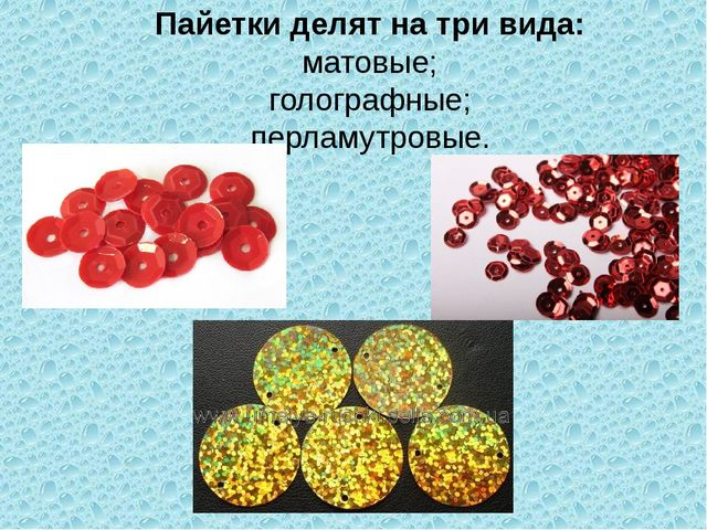 Пайетки делят на три вида: матовые; голографные; перламутровые.