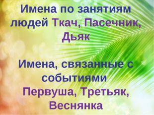 Имена по занятиям людей Ткач, Пасечник, Дьяк Имена, связанные с событиями Пер
