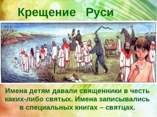 Крещение Руси Имена детям давали священники в честь каких-либо святых. Имена