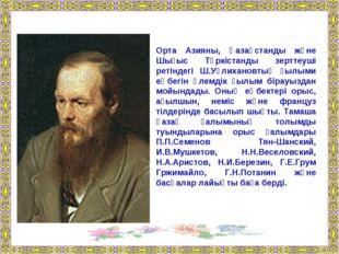 Орта Азияны, Қазақстанды және Шығыс Түркістанды зерттеуші ретіндегі Ш.Уәлиха