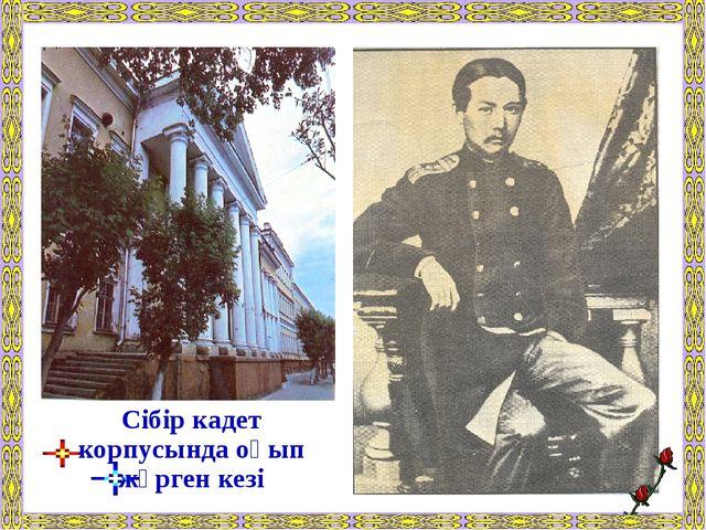 Сібір кадет корпусында оқып жүрген кезі