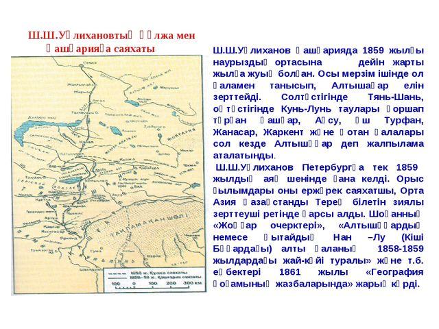 Ш.Ш.Уәлиханов Қашқарияда 1859 жылғы наурыздың ортасына дейін жарты жылға жуық...