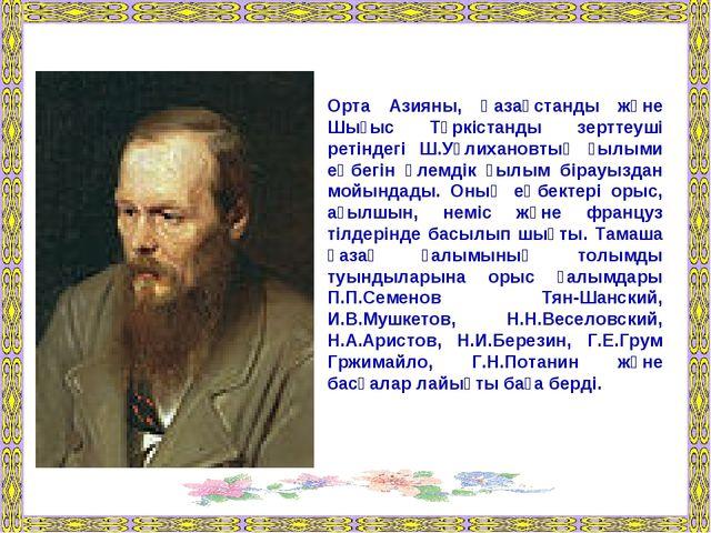 Орта Азияны, Қазақстанды және Шығыс Түркістанды зерттеуші ретіндегі Ш.Уәлиха...