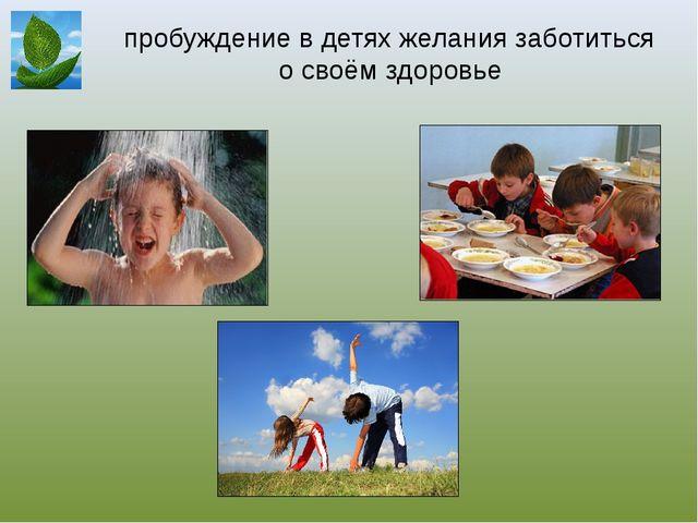 пробуждение в детях желания заботиться о своём здоровье