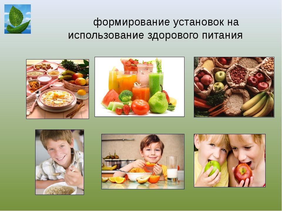 формирование установок на использование здорового питания