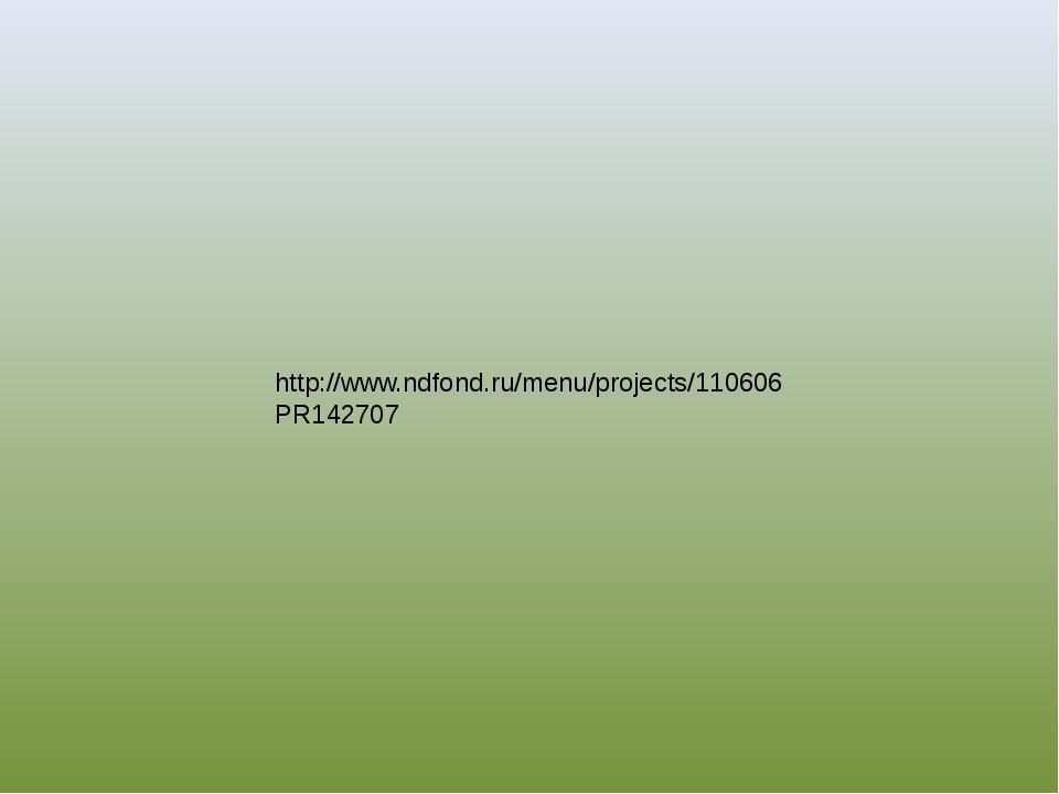 http://www.ndfond.ru/menu/projects/110606PR142707