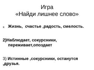 Игра «Найди лишнее слово» Жизнь, счастье ,радость, смелость. 2)Наблюдает, сок