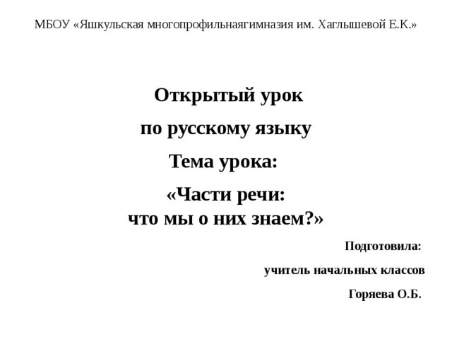 МБОУ «Яшкульская многопрофильнаягимназия им. Хаглышевой Е.К.» Открытый урок п...