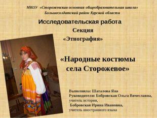 МКОУ «Сторожевская основная общеобразовательная школа» Большесолдатский райо
