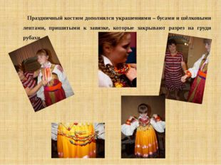 Праздничный костюм дополнялся украшениями – бусами и шёлковыми лентами, приши