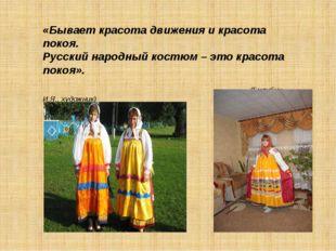«Бывает красота движения и красота покоя. Русский народный костюм – это красо