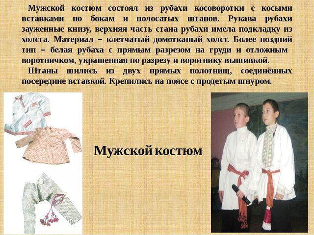 Мужской костюм состоял из рубахи косоворотки с косыми вставками по бокам и п...