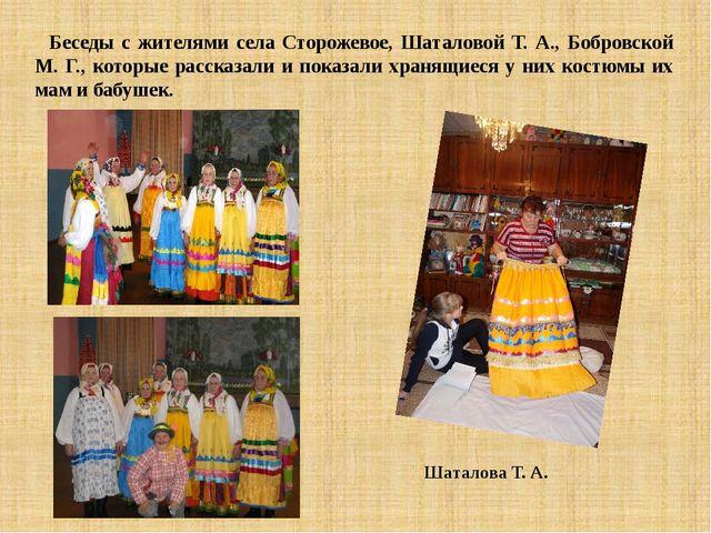 Беседы с жителями села Сторожевое, Шаталовой Т. А., Бобровской М. Г., которые...