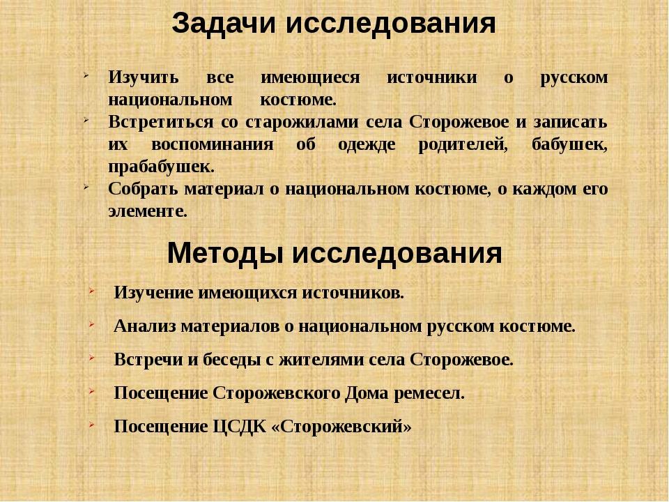Изучить все имеющиеся источники о русском национальном костюме. Встретиться с...