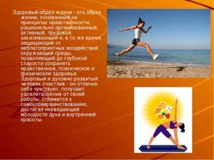 Здоровый образ жизни - это образ жизни, основанный на принципах нравственност