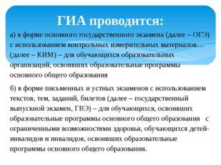 ГИА проводится: а) в форме основного государственного экзамена (далее – ОГЭ)