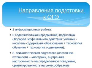 1 информационная работа; 2 содержательная (предметная) подготовка (Формула эф