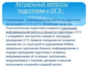 Организация  информационной работы по подготовке выпускников к ОГЭ и ЕГЭ. Мо