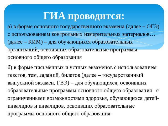 ГИА проводится: а) в форме основного государственного экзамена (далее – ОГЭ)...