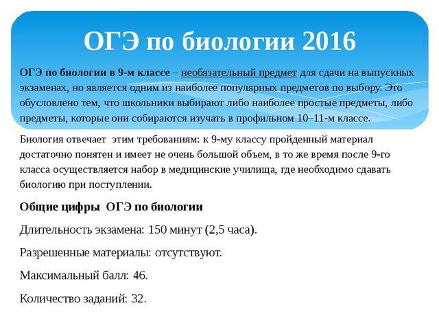 ОГЭ по биологии 2016 ОГЭ по биологии в 9-м классе–необязательный предметдл...