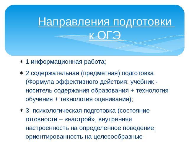 1 информационная работа; 2 содержательная (предметная) подготовка (Формула эф...