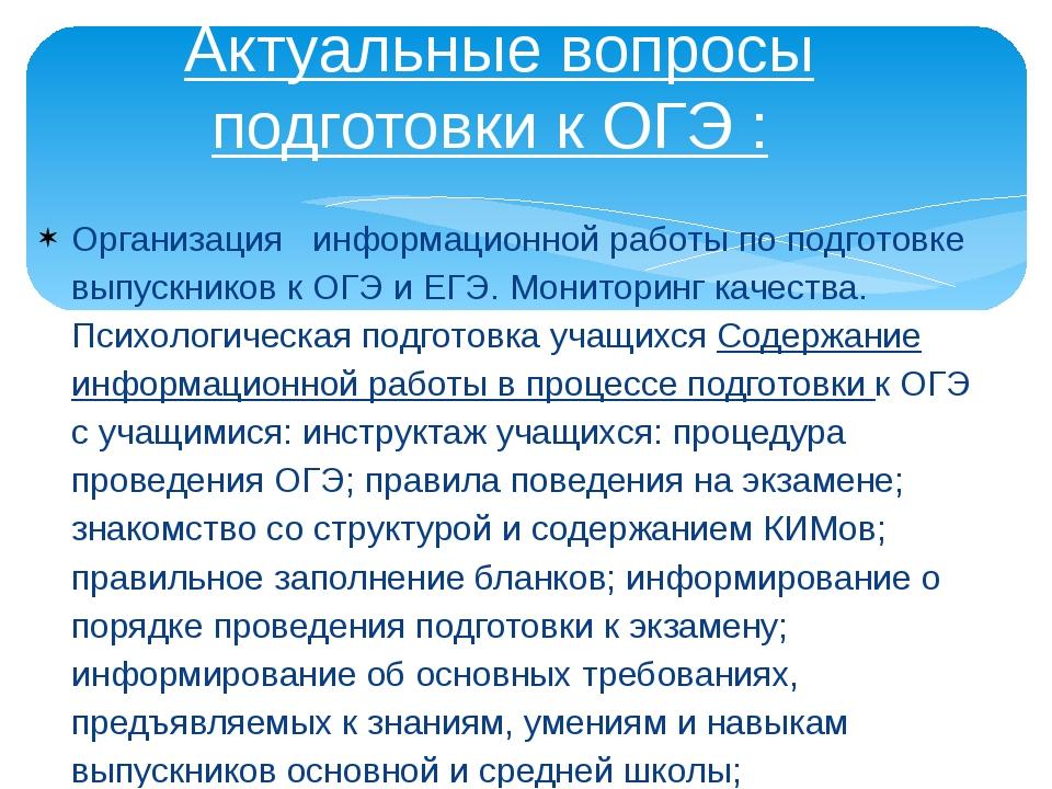 Организация  информационной работы по подготовке выпускников к ОГЭ и ЕГЭ. Мо...