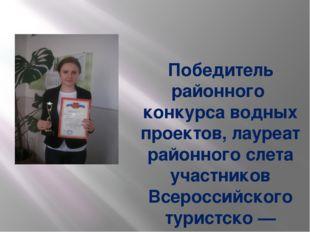 Победитель районного конкурса водных проектов, лауреат районного слета участ