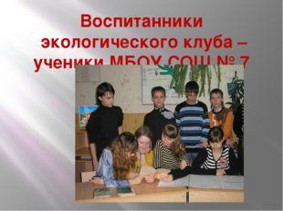 Воспитанники экологического клуба –ученики МБОУ СОШ № 7