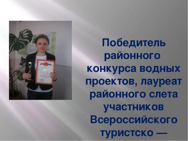 Победитель районного конкурса водных проектов, лауреат районного слета участ...
