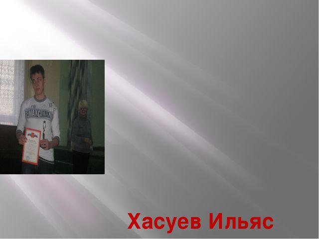 Хасуев Ильяс 8 класс победитель районной научно — практической конференции «...