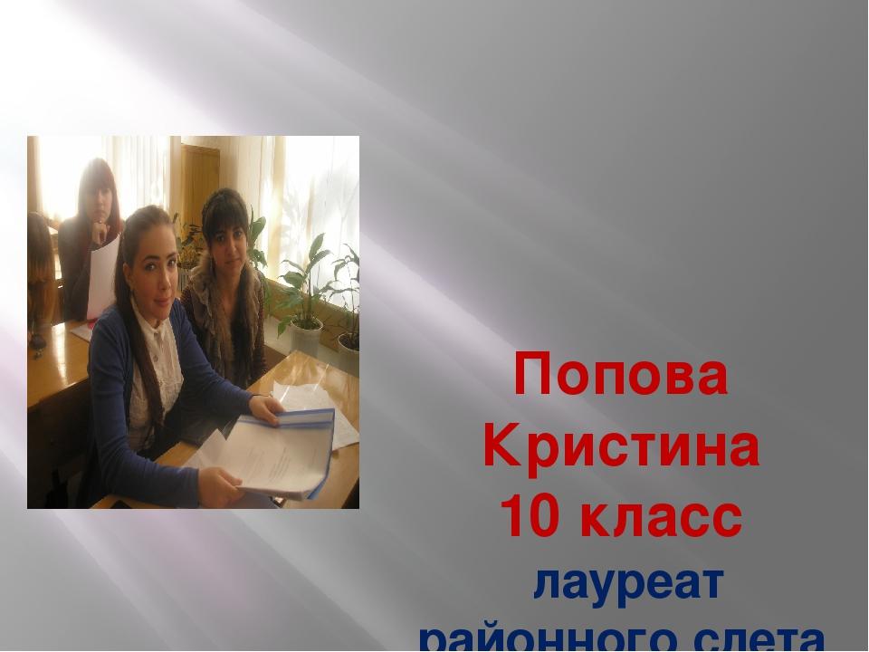 Попова Кристина 10 класс лауреат районного слета участников Всероссийского т...