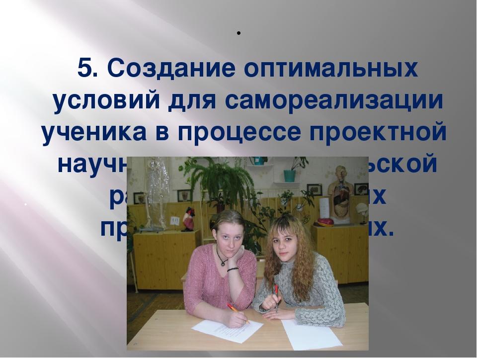 5. Создание оптимальных условий для самореализации ученика в процессе проект...
