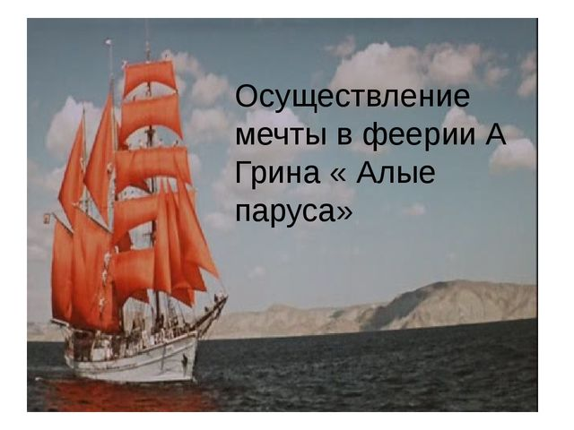 Осуществление мечты в феерии А Грина « Алые паруса»