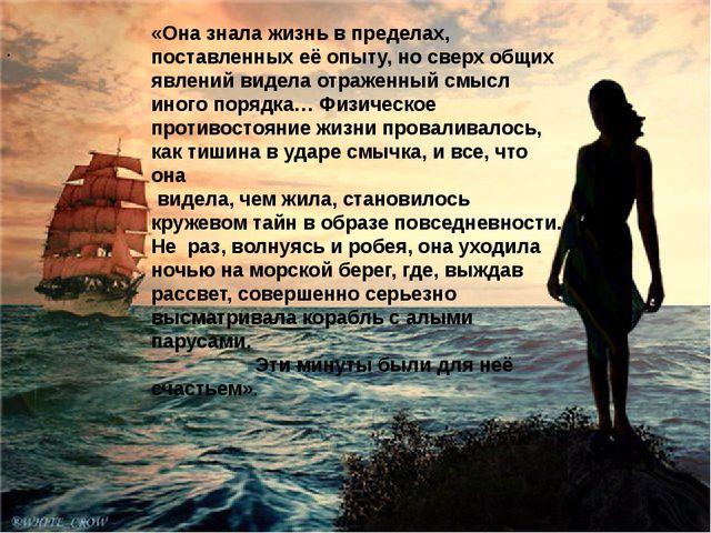 . «Она знала жизнь в пределах, поставленных её опыту, но сверх общих явлений...