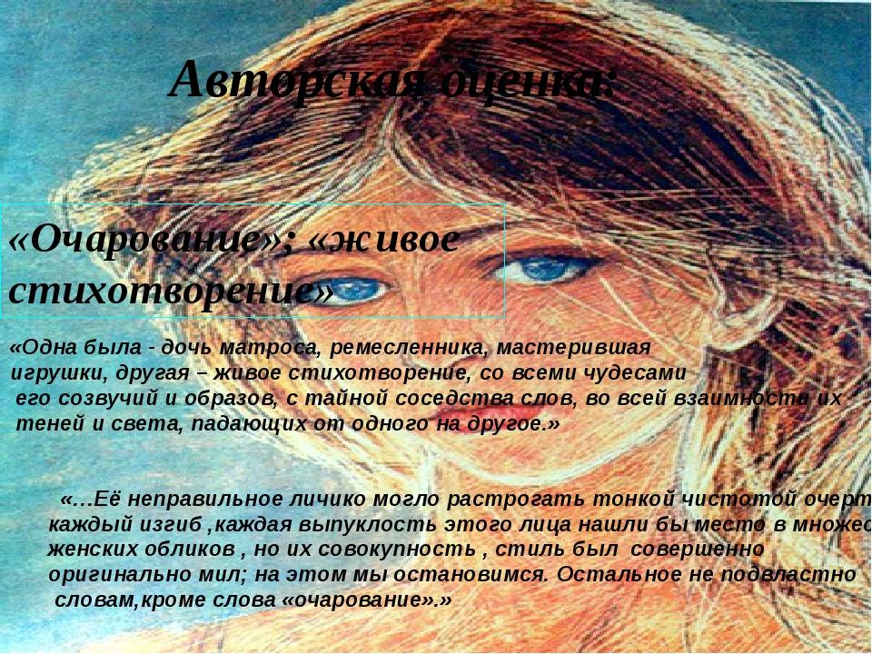 Авторская оценка: «Очарование»; «живое стихотворение» «…Её неправильное личи...