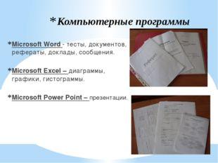 Компьютерные программы Microsoft Word - тесты, документов, рефераты, доклады,