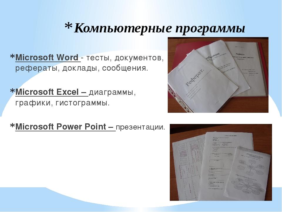 Компьютерные программы Microsoft Word - тесты, документов, рефераты, доклады,...