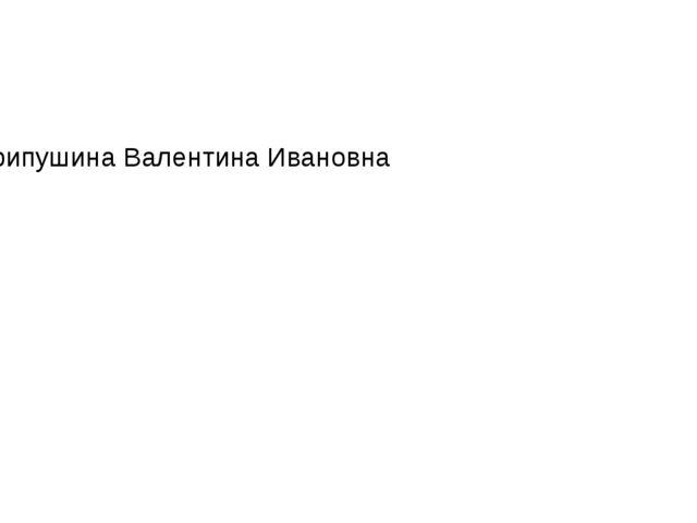 Хрипушина Валентина Ивановна