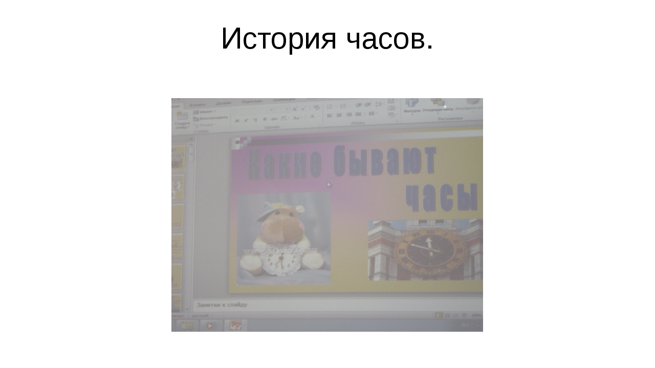 История часов.