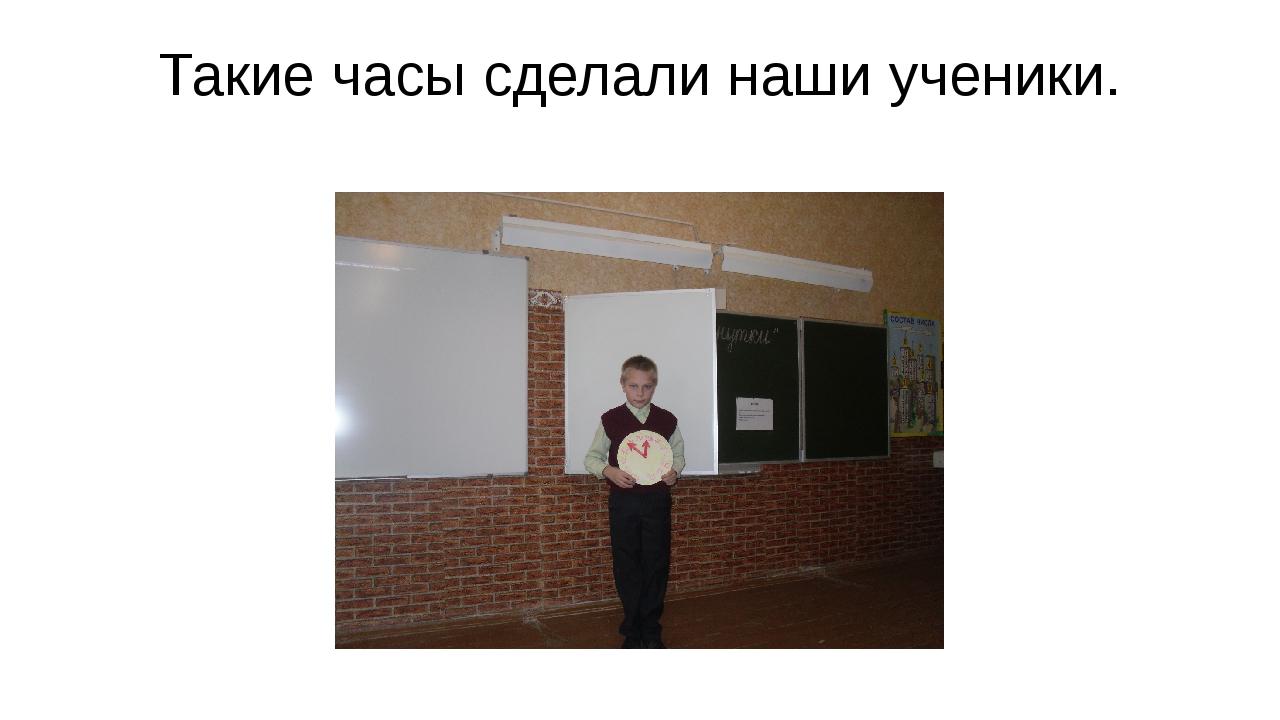 Такие часы сделали наши ученики.