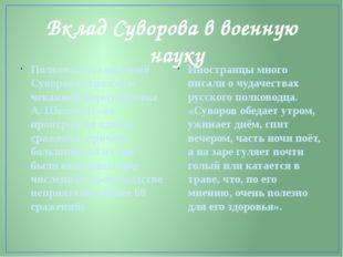 Вклад Суворова в военную науку Полководческий гений Суворова отражен в чеканн