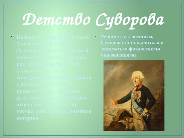 Детство Суворова Назван Александром в честь Александра Невского. Детство пров...