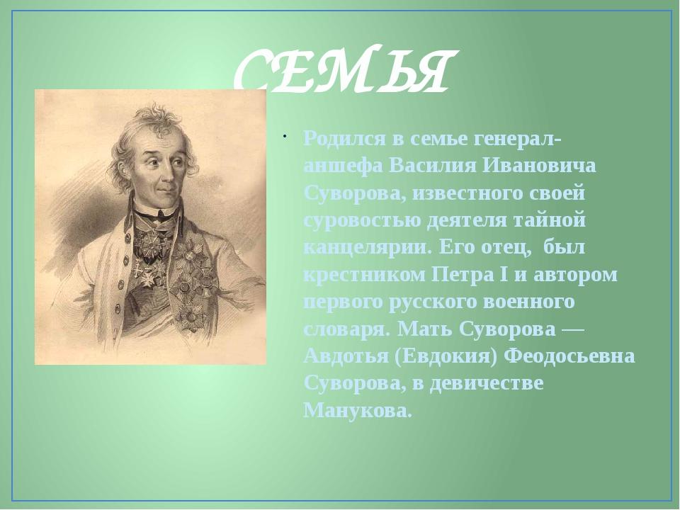 СЕМЬЯ Родился в семье генерал-аншефа Василия Ивановича Суворова, известного с...